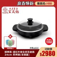 【婦樂透】遠紅外線全炭百歲鍋-24cm煎烤鍋 含鍋蓋(遠紅外線/激活養分/淨化食材/吃得健康)