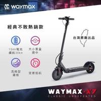 【Waymax】X7 尊雅電動滑板車