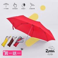 【2mm】Original拼色 通勤輕量手開傘_附吸水傘袋(買一送一超值組)