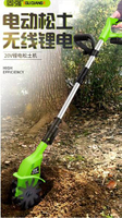 110V鬆土機 電動鬆土機鋰電微耕機翻土機小型除草犁地機打地刨地挖地旋耕機