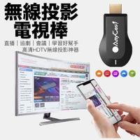 【第六代】AnyCast 無線投影電視棒 HDMI 全高清輸出 手機無線連電視 手機連電視(適用 蘋果 三星 華為 小米)