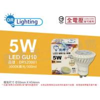 【亮博士】3入組 LED 5W 3000K 黃光 全電壓 GU10 杯燈型燈泡 _ DR520001