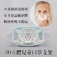 【PEKO】口罩神器兒童專用食品級矽膠安全3D立體防悶透氣口罩支架2入組(白)