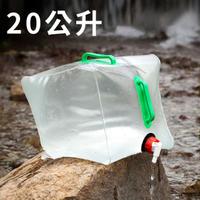 【戶外用品】戶外摺疊水桶-20公升(收納飲用水箱、露營 旅行、儲水袋、儲水箱)