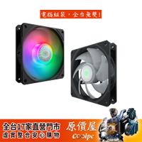 CoolerMaster酷碼 SickleFlow 120 ARGB 風扇/1800RPM/防脫線設計/機殼風扇/原價屋