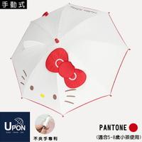 《KITTY蝴蝶結造型童傘》 晴雨傘 動畫直傘 卡通童傘 Hello Kitty 兒童使用 Upon雨傘 | 99購物節 | 領券滿額現折$200