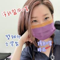 現貨 淨新成人醫用口罩 口罩 黑色 白色 藍色 紫色 綠色 撞色 MD 雙鋼印 台灣製 醫用盒裝口罩 朵菈商城 黑色口罩