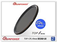 【銀行刷卡金+樂天點數回饋】送濾鏡袋~SUNPOWER TOP1 CPL 49mm 環型偏光鏡 鏡片 航太鋁合金 (49,湧蓮公司貨)
