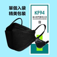 韓版口罩 非醫療 個人防護 KF94 防塵口罩 立體口罩 魚型口罩 雙層不織布+雙層溶噴布 黑色口罩 白色口罩