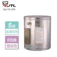 【喜特麗】儲熱式電熱水器-8加侖-標準型 (JT-EH108D)