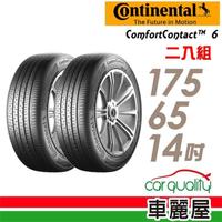 【Continental 馬牌】ComfortContact CC6 舒適寧靜輪胎_二入組_175/65/14(車麗屋)
