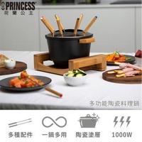 【PRINCESS 荷蘭公主】BBQ不沾陶瓷鍋173026黑(BBQ燒烤+火鍋+送燙青菜/煮麵/油炸網杓-)