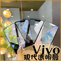 現代風大理石|Vivo X50 X50 Pro V17 V17 Pro  鏤空透明 玻璃殼套 透明背板 邊框軟殼 全包 手機殼