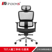 irocks T07 人體工學辦公椅-菁英黑【預購-統一預計7/30出貨】