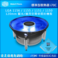 Cooler Master 酷馬 i70C Intel CUP 標準型散熱器 RR-I70C-20PK-R1 支援 1156/1155/1151/1150
