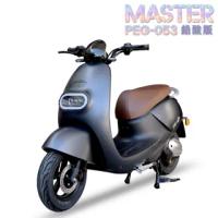 【向銓】MASTER電動自行車PEG-053(電動車)