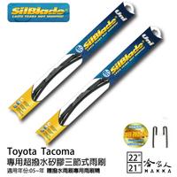 Toyota Tacoma 三節式矽膠雨刷 22 21 贈雨刷精 SilBlade 05~年 哈家人