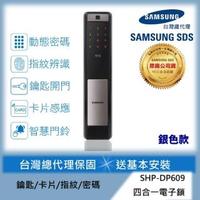 限時贈3豪禮【SAMSUNG 三星】SHP-DP609 電容式指紋推拉型電子鎖/電子門鎖(速達到貨/含安裝/總代理公司貨)