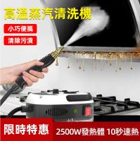 【台灣現貨】110V高壓清洗機 2500W消毒清洗機 6檔調節 高溫高壓蒸汽清洗機 空調/廚房油煙機去油去污 蒸汽清潔機