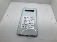 二手 中古 三星 SAMSUNG S10 (G973) 6.1吋 8+128G 安卓 智慧型手機