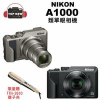 [贈離子夾] NIKON COOLPIX A1000 數位類單眼 A1000 相機 高倍望遠 遠拍 公司貨 台南上新