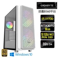【技嘉平台】I7八核{鬥戰聖輝W}RTX3070電競Win10主機(I7-11700/32G/512G SSD/RTX3070/Win10)