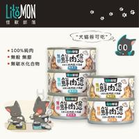 怪獸部落|無膠無穀鮮肉煲 五種口味 80g 160g 350g 犬貓副食罐 【寵壞】