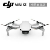 【DJI】MINI SE 暢飛套裝版 輕巧空拍機(公司貨)