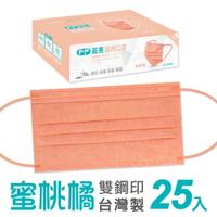 【普惠醫工】成人防疫醫用口罩-蜜桃橘 (25片1盒)