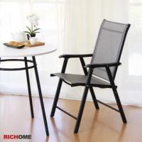 【RICHOME】松森摺疊庭院椅/休閒椅/餐椅/戶外椅(戶外室內皆適合)