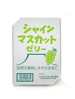 麝香葡萄果凍 【台灣夯 伴手禮物產館】日本進口 AS果凍 100%純果汁