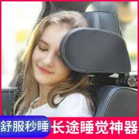 車上側睡靠枕 汽車頭枕護頸椎脖子側靠枕車用后排車上兒童安全座椅車載睡覺神器【MJ15247】
