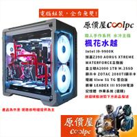 CoolPC原價屋 職人手作《楓花水越》i9-9900K八核心/無系統/RTX 2080TI/水冷主機/原價屋【客製化】