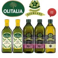 【Olitalia 奧利塔】純橄欖油1000mlx2瓶+喬凡尼葡萄籽油1000mlx2瓶(贈喬凡尼葵花油1000mlx1瓶)