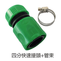 萊姆高壓清洗機 進水配件 (進水管快速接頭+管束) 洗車機 不分型號通用【SL1146】loxin