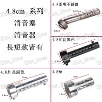 35mm/42mm/45MM/48MM/60MM口徑排氣管專用消音器 帶回壓 可調聲消音塞消音器 WGQ4 3NVY