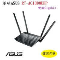 ASUS 天線加強版 雙頻 RT AC1300UHP 無線分享器