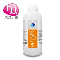BIOGREEN 75% Alcohol Liquid / 75%酒精補充液-500ml (缺貨中)