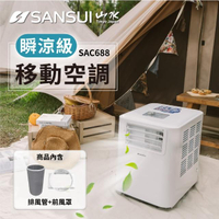 【SANSUI 山水】清淨除濕移動式空調+配件組 6300 BTU 3-5坪 除濕 露營 移動冷氣(SAC688)