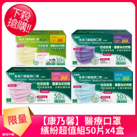 【康乃馨繽紛超值組】醫療口罩50片*4盒裝(粉藍+粉紫+粉紅+兒童粉黃)