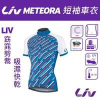 【GIANT】Liv Meteora 短袖車衣