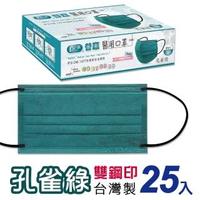 【普惠】成人平面醫用口罩-孔雀綠(25片/盒)