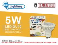 亮博士 LED 5W 3000K 黃光 全電壓 GU10燈泡 _ DR520001
