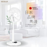【HERAN 禾聯】12吋智能變頻DC風扇(HDF-12AH710)