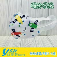 YSH益勝軒 幼幼3D立體醫療口罩-繽紛飛機  50入/盒