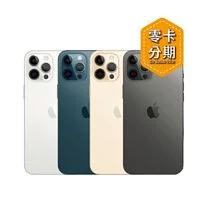 iPhone 12 Pro Max 128G 全新機(零卡分期專用)