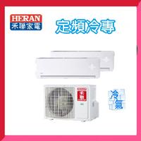 含標準安裝禾聯 適用5+13坪《定頻冷專》1大1小分離式冷氣 HO2-2863B/HI-28B1+63B1