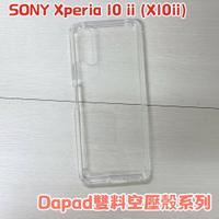 """""""扛壩子"""" Dapad SONY Xperia 10 ii X10ii 雙料空壓殼 手機殼保護殼背蓋"""
