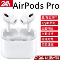 現貨可自取 Apple Airpods Pro 藍牙耳機  高品質通話自動降噪三代無線雙耳藍芽耳機  福利品