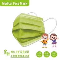 【上好生醫】兒童| 酪梨綠|50入裝 醫療防護口罩